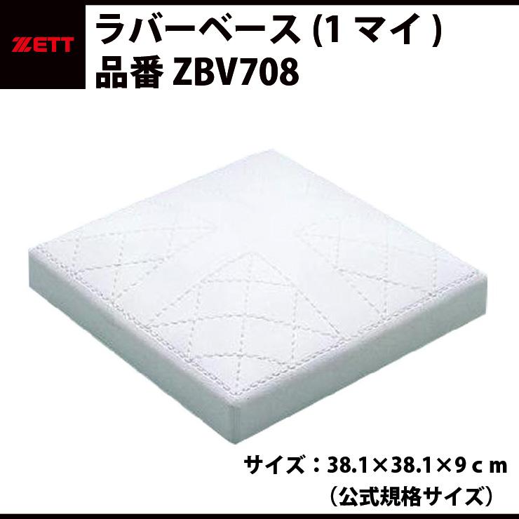 ゼット ZETT ラバーベース(1マイ)(ZBV708)