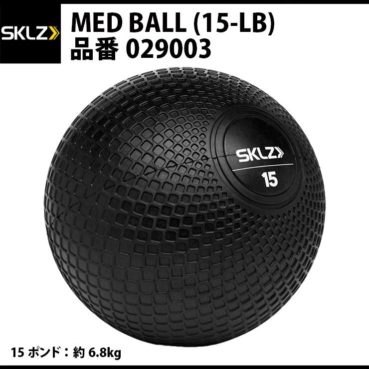 スキルズ(SKLZ) MED BALL (15-LB)(029003) sklz18ss
