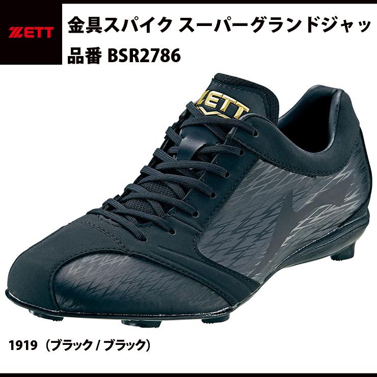 ゼット ZETT 金具スパイク スーパーグランドジャッ(BSR2786) z18ss