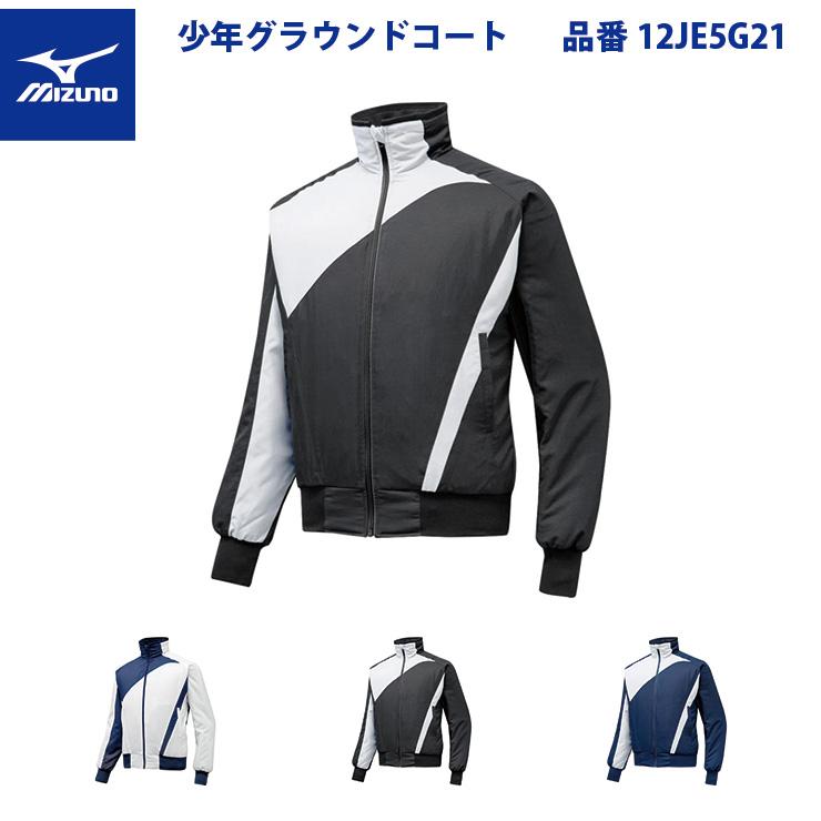 ミズノ 野球 グラウンドコート 2014世界モデル ホワイト×ネイビー ブラック×ホワイト ネイビー×ホワイト ジュニア 140 150 160 12JE5G21 mizuno