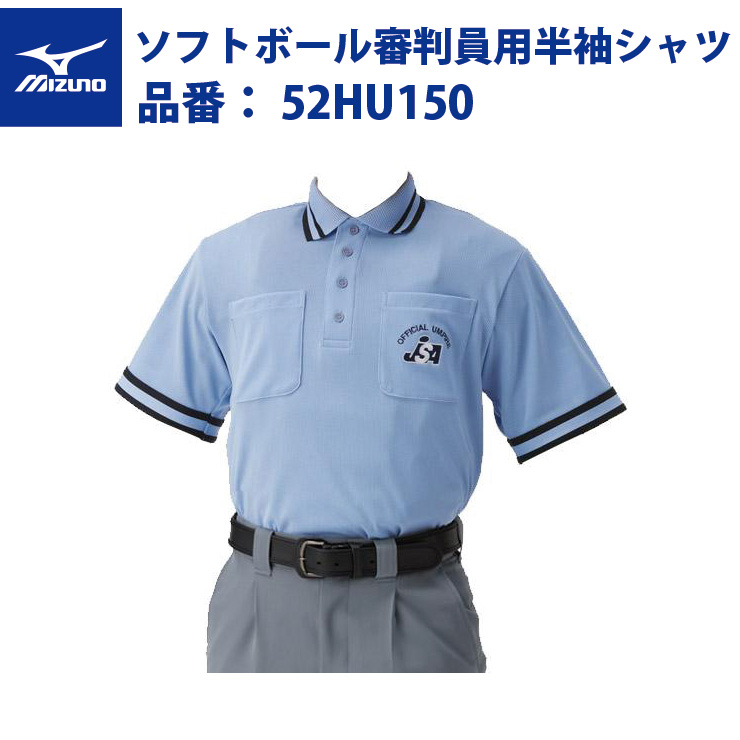 野球 2020モデル 野球用品 baseball ベースボールパーク スタンドイン ハスポ 特価 半袖 52HU150 ソフトボール ミズノ 審判用 mizuno 結婚祝い シャツ