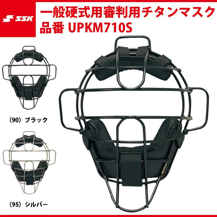 エスエスケイ SSK 硬式用審判用チタンマスク UPKM710S ssk18ss