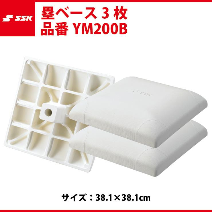 エスエスケイ SSK 塁ベース3枚 YM200B ssk18ss