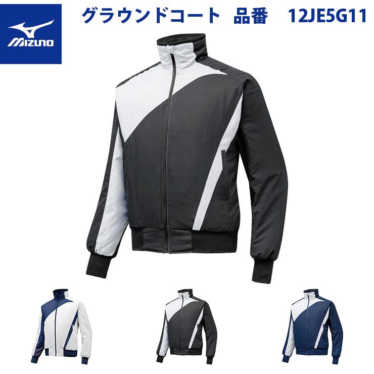 ミズノ 野球 長袖 グラウンドコート 2014世界モデル 冬用 ホワイト×ネイビー ブラック×ホワイトネイビー×ホワイト S M L O XO 12JE5G11 mizuno