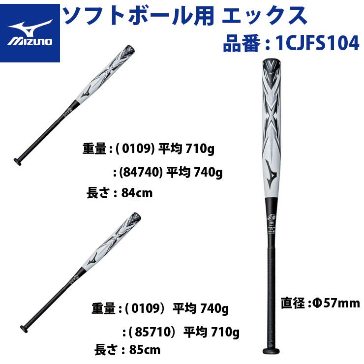 ミズノ 3号ソフトボール用 FRP製バット エックス 1CJFS104 大人 一般 mizuno