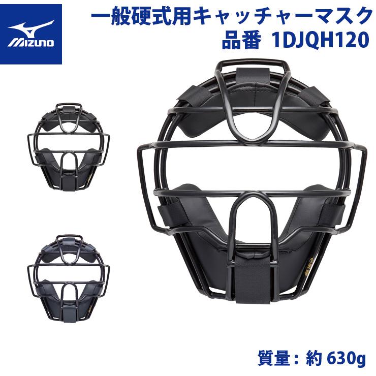 ミズノ 一般硬式用 キャッチャー用 マスク 1DJQH120 ブラック ネイビー 捕手用 キャッチャー用具 マスク 面 大人 高校野球 mizuno