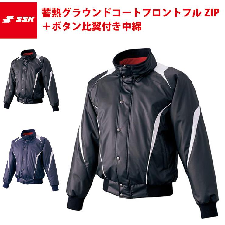 エスエスケイ SSK-BWG1007 蓄熱グラウンドコート フロントフルZIP+ボタン比翼付き 中綿