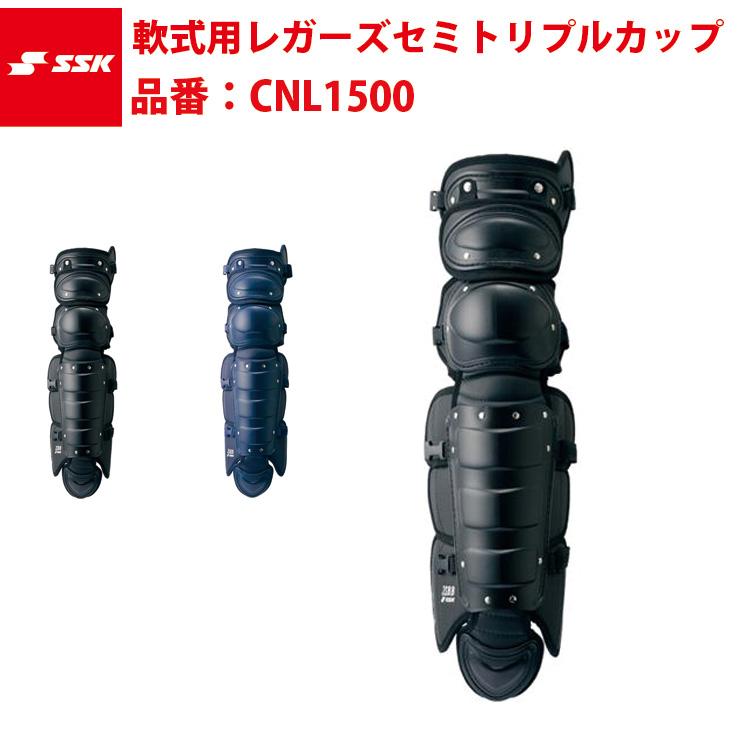 エスエスケイ SSK-CNL1500 軟式用レガーツ セミトリプルカップ