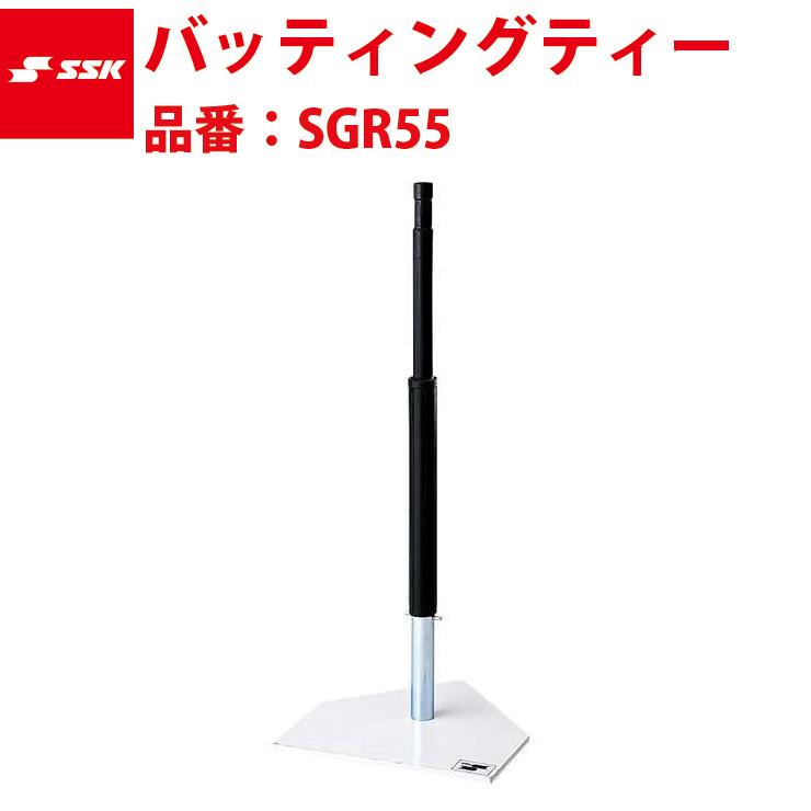 エスエスケイ SSK-SGR55 バッティングティー