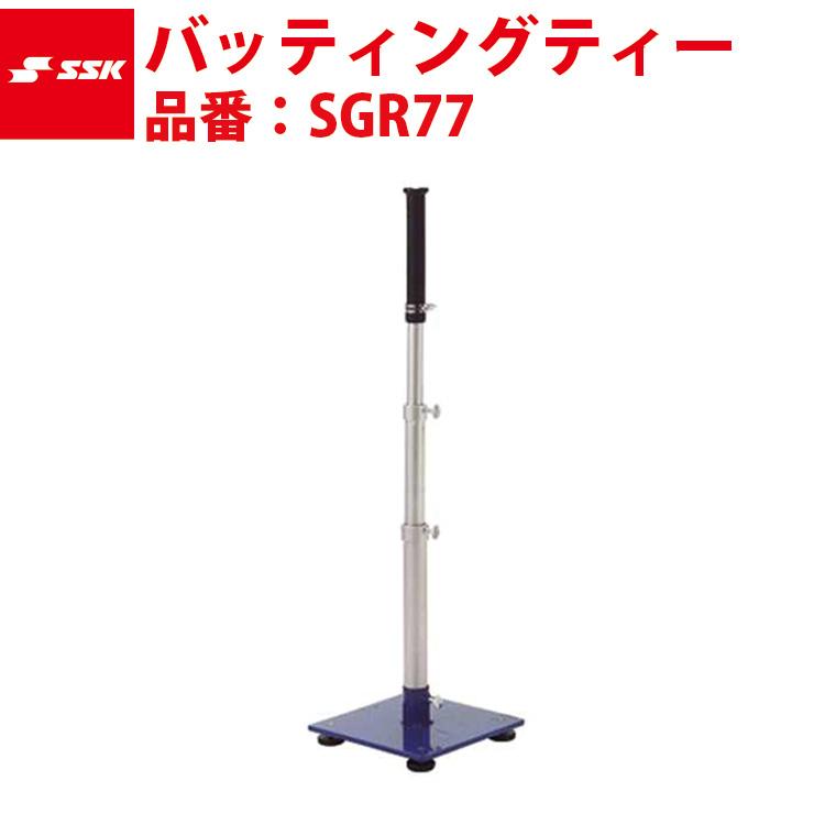 エスエスケイ SSK-SGR77 バッティングティー