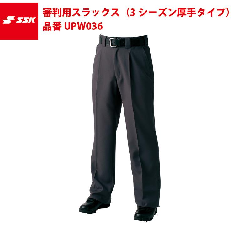 エスエスケイ SSK 審判用スラックス(3シーズン厚手タイプ) UPW036 ssk18ss