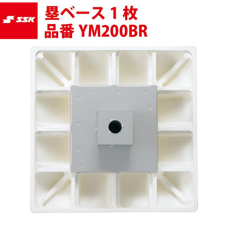 エスエスケイ SSK 塁ベース1枚 YM200BR ssk18ss