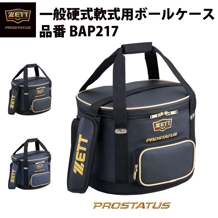 ゼット ZETT プロステイタス PROSTATUS ボールケース 合成皮革 ナイロン ブラック ネイビー 新商品 硬式軟式5ダース ソフトボール3号2ダース入り D型スタイル(BAP217)