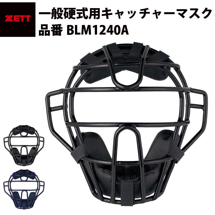 ゼット ZETT 硬式用マスク 捕手用マスク キャッチャーマスク 580g BLMP112 ブラック ネイビー 黒(BLM1240A)