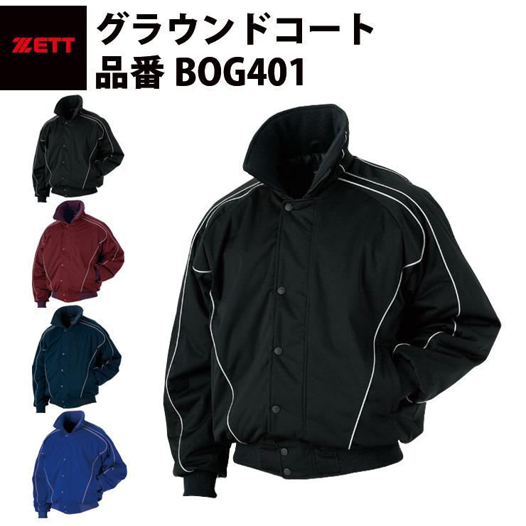 ゼット ZETT グラウンドコート(BOG401)