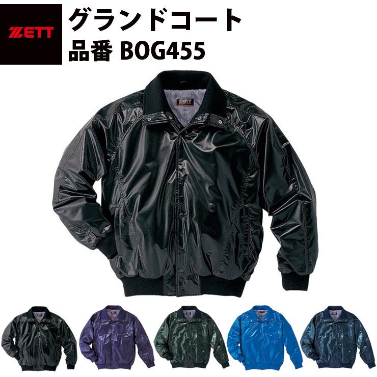 ゼット ZETT グランドコートBOG455