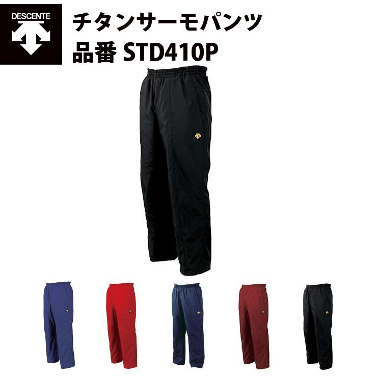 デサント DESCENTE チタンサーモパンツ(STD410P)チーム対応 裏地付き ポケット付き 保温 透湿 はっ水 吸湿 軽量 耐水 裾ひも あったかい 移動着 防寒
