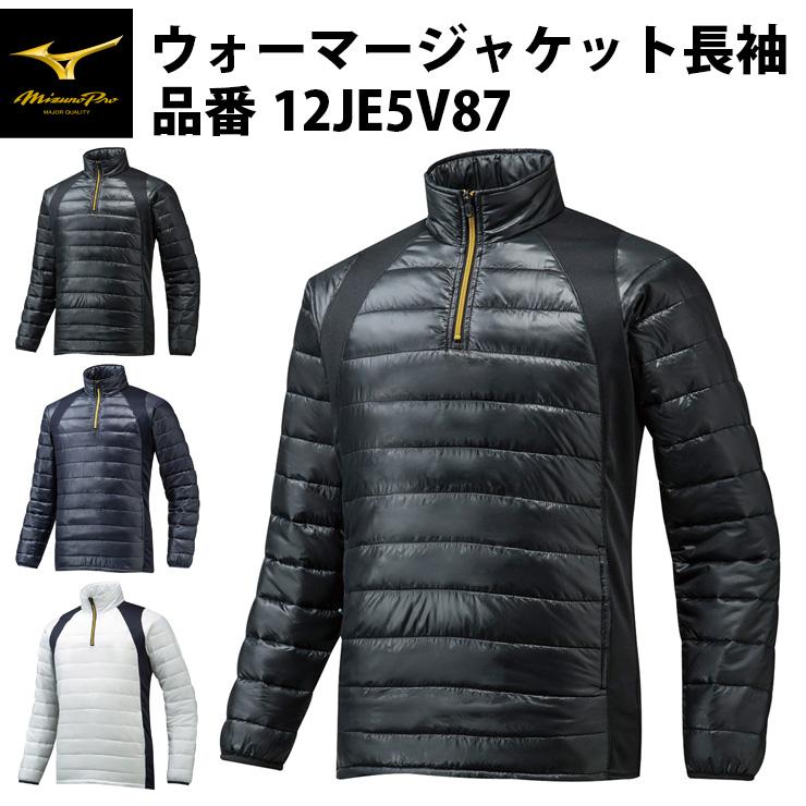 ミズノプロ 野球 MOVE ウォーマージャケット 長袖 14世界モデル 12JE5V87 グランドコート mizuno