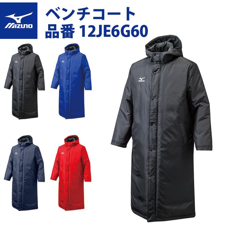 ミズノ 野球 ベンチコート 12JE6G60 ロングコート mizuno