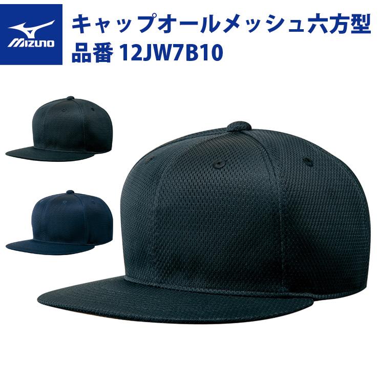 野球 野球用品 最安値挑戦 baseball ベースボールパーク スタンドイン ハスポ 9 10限定 12JW7B10 帽子 キャップ 全品P5倍 最新号掲載アイテム ミズノ mizuno オールメッシュ六方型