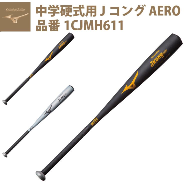 ミズノ グローバルエリート 中学硬式用 Jコング AERO 1CJMH611 mizuno