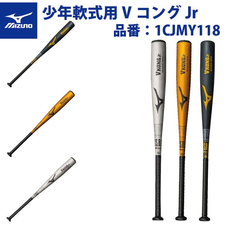ミズノ 少年軟式用 金属バット Vkong Jr 1CJMY118 少年野球 ジュニア Vコング 学童野球 こども 子供 mizuno