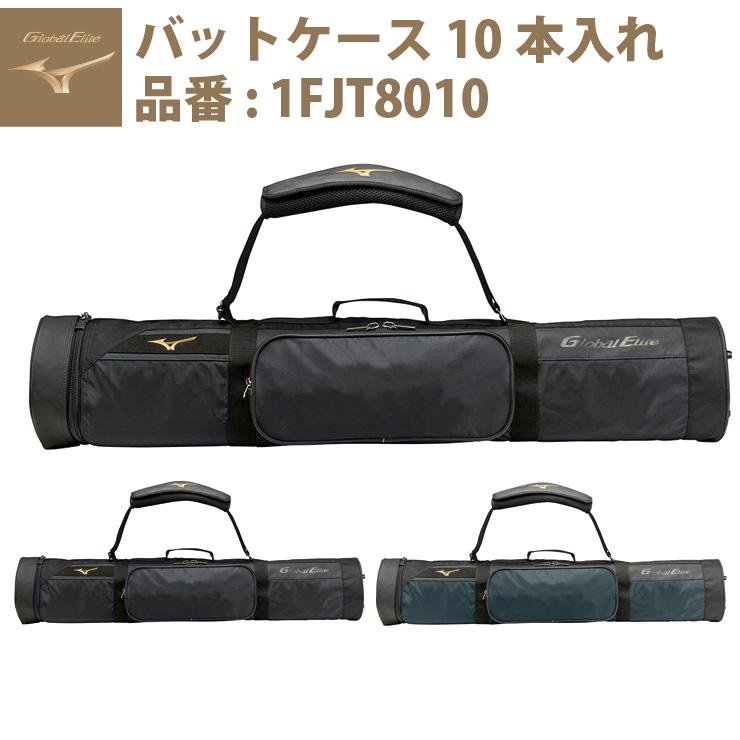 ミズノ グローバルエリート 野球 バットケース 10本いれ 1FJT8010 mizuno