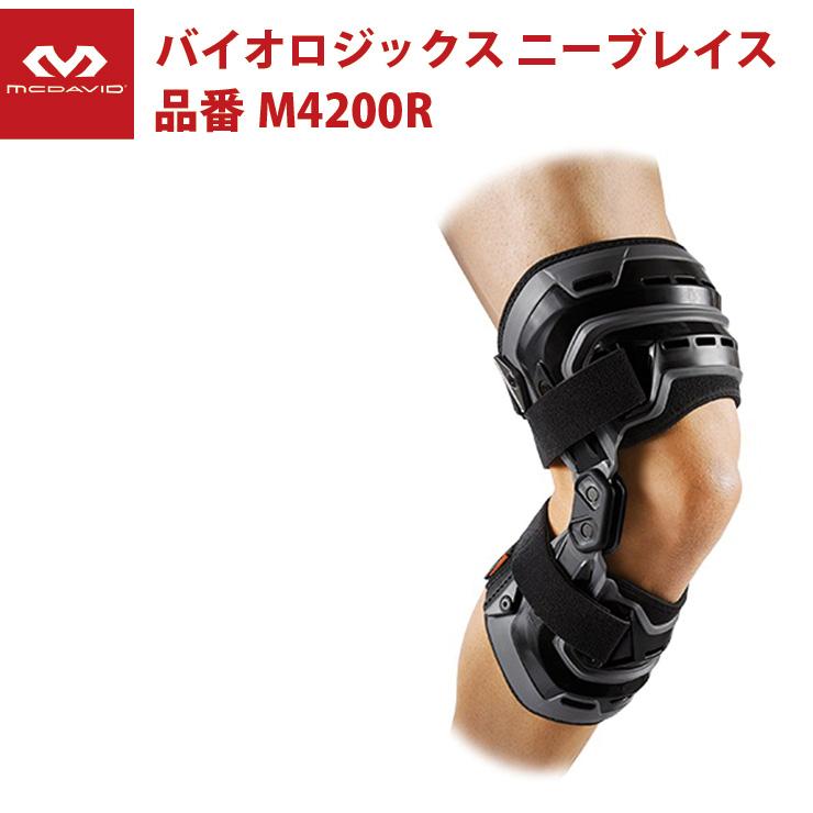 マクダビッド Macdavid バイオロジックス ニーブレイス M4200R 右足用 ひざ 膝 mcd19ss