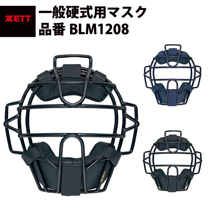 ゼット ZETT 硬式用マスク BLM1208 zett20ss
