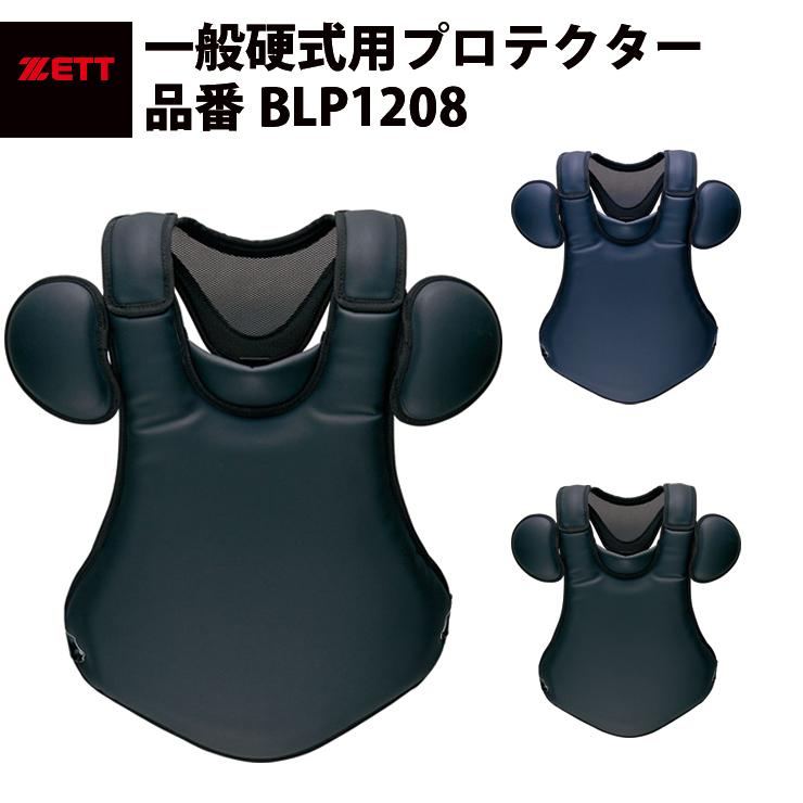 ゼット ZETT 硬式用プロテクター BLP1208 zett20ss