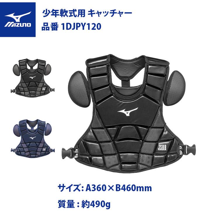 ミズノ mizuno 少年軟式用 キャッチャー用 プロテクター 1DJPY120 少年野球 キャッチャー防具 キャッチャー用具 胸 ジュニア用 こども キッズ