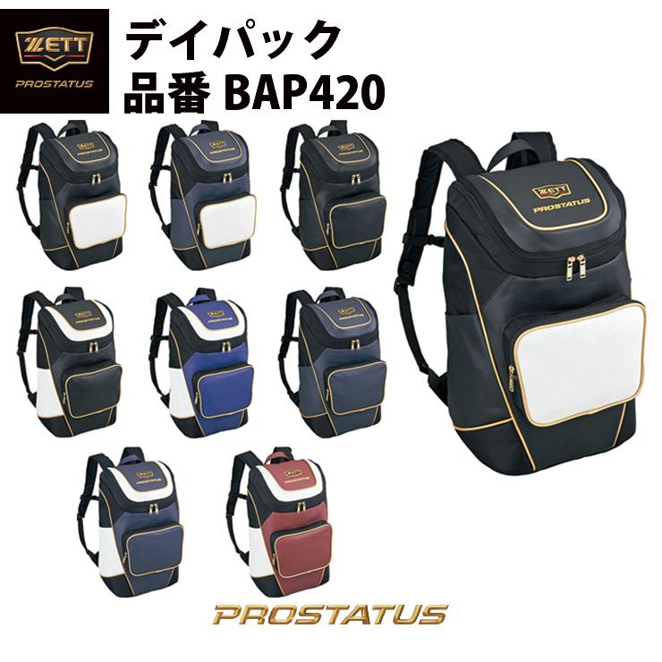 ゼット ZETT デイパック BAP420 zett20ss