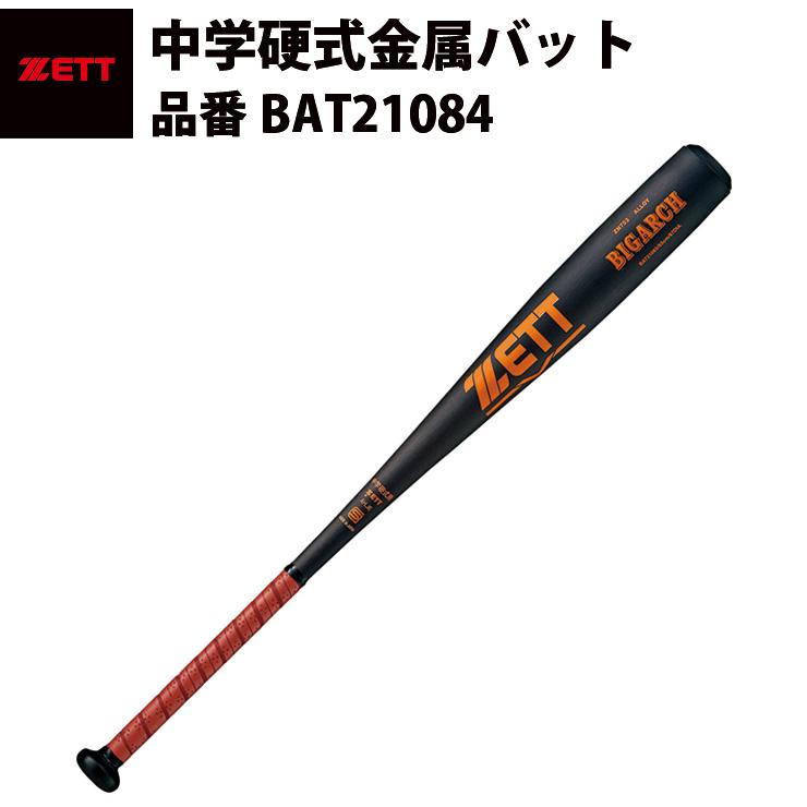ゼット ZETT 中学硬式金属バット BIGARCH BAT21084 zett20ss