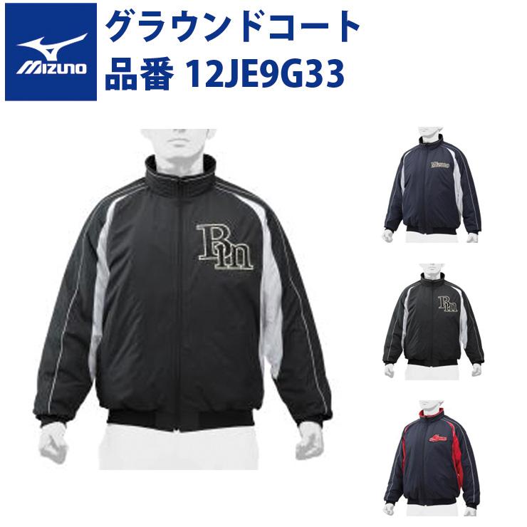 ミズノ 野球 グラウンドコート 12JE9G33 グランドコート ウィンドブレーカー mizuno