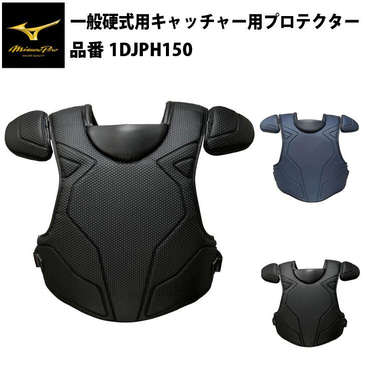 ミズノプロ 硬式用 キャッチャー用プロテクター 1DJPH150 捕手用 高校野球 mizuno