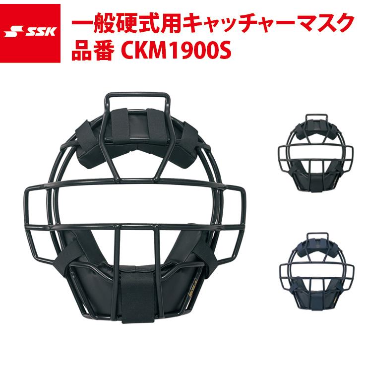 SSK 硬式用 キャッチャーマスク CKM1900S エスエスケイ ssk20ss
