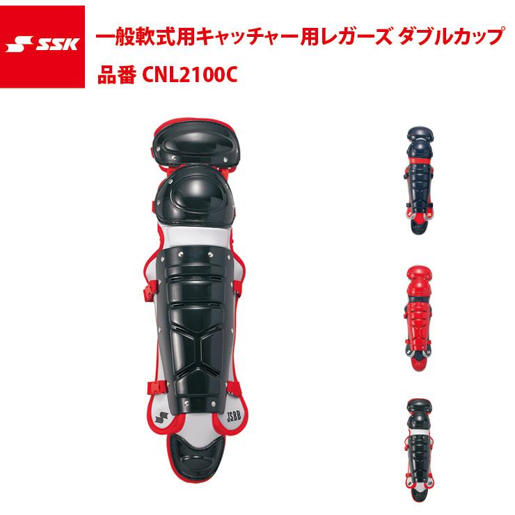 SSK 軟式用 キャッチャー用 レガーズ ダブルカップ CNL2100C エスエスケイ ssk20ss