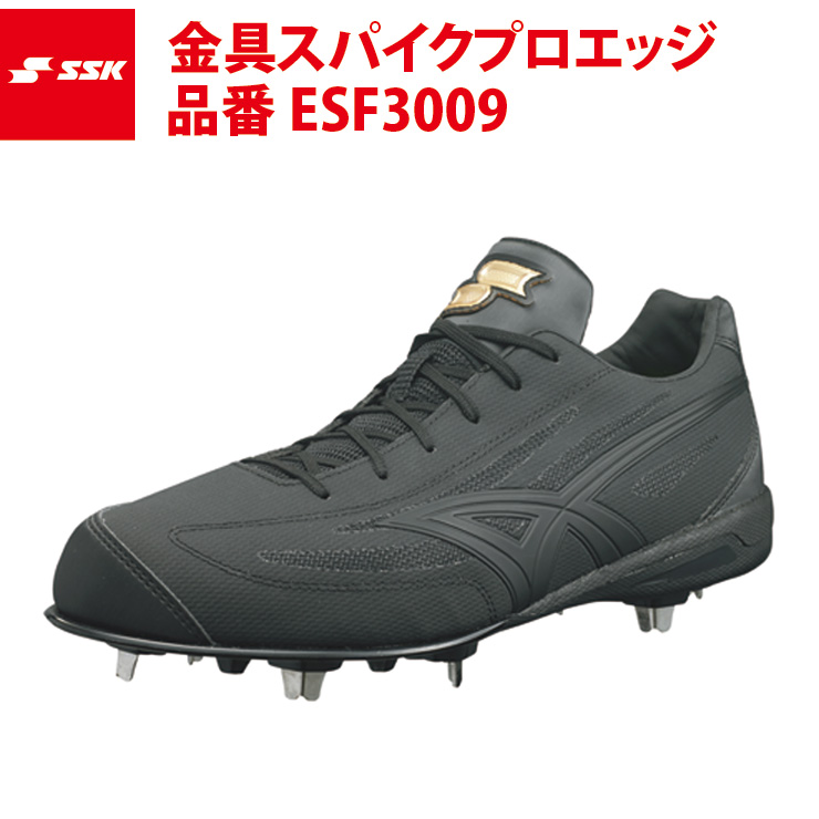SSK 野球 金具スパイク プロエッジ TT-L ESF3009 エスエスケイ ssk20ss