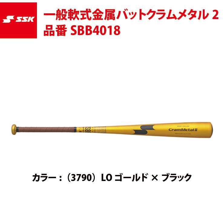 SSK 一般軟式 金属バット クラムメタル2 SBB4018 エスエスケイ ssk20ss