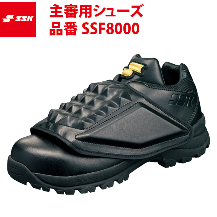SSK 主審用シューズ SSF8000 エスエスケイ ssk20ss