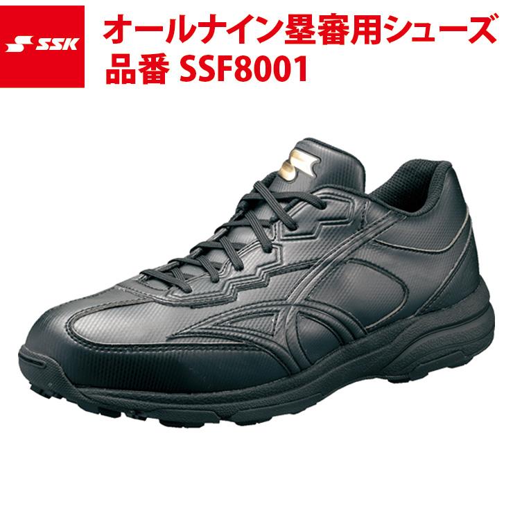 SSK オールナイン塁審用シューズ SSF8001 エスエスケイ ssk20ss