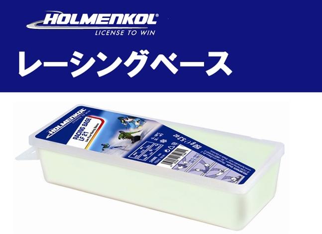 19-20 ホルメンコール HOLMENKOL レーシングベース LF21 150g 24908水分の多い雪~あらゆる湿雪 0℃~-20℃ 高純度フッ素スキー スノーボード メンテナンス*