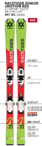 16時まであす楽対応 18-19 フォルクル VOLKL レースタイガー ジュニア rMOTION RED 118461 RACETIGER JUNIOR スキー 板 ビンディング付 金具無料取付*