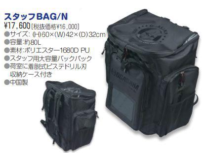 スーパーSALE期間中ポイント5倍 日本正規品 21-22 予約商品 OGASAKA オガサカ スキー バッグ 大容量 セール商品 スタッフBAG 発売モデル SKI レース BAG 大会