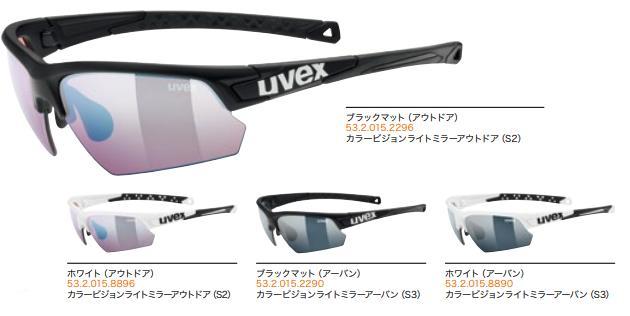20年モデル uvex ウベックス sportstyle 224 colorvision スポーツスタイル カラーヴィジョン 532015 サングラス ジョギング サイクリング*