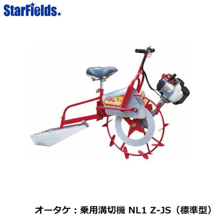 オータケ 乗用 水田溝切機「のるたんネオ」 NL1 Z-JS(標準型) 組立なし 溝切機 溝機 乗用溝切機