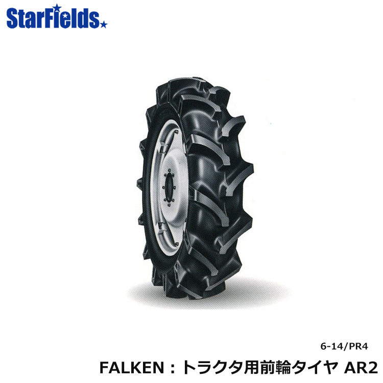 FALKEN ファルケン トラクター用前輪タイヤ 1本 AR2 6-14 / PR 4 ホイール無し(代引不可)