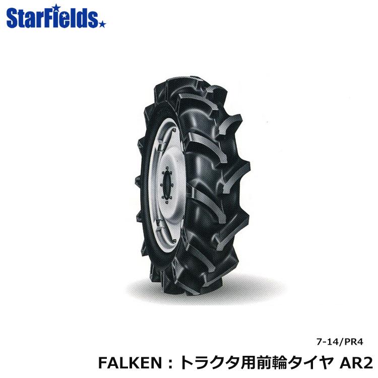 FALKEN ファルケン トラクター用前輪タイヤ 1本 AR2 7-14 / PR 4 ホイール無し(代引不可)