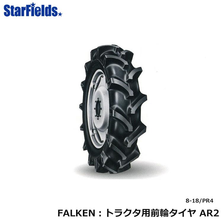 FALKEN ファルケン トラクター用前輪タイヤ 1本 AR2 8-18 / PR 4 ホイール無し(代引不可)