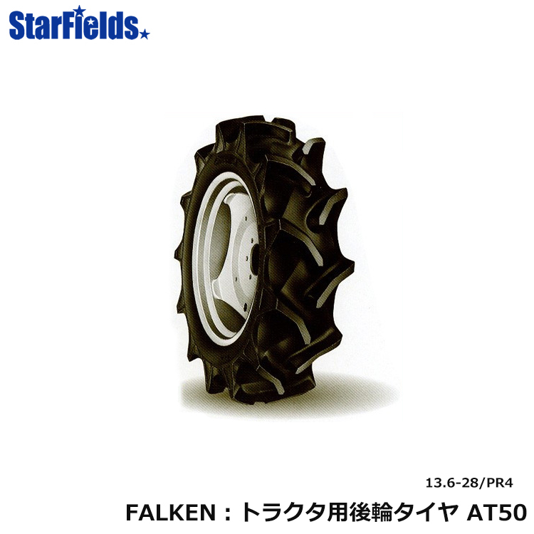 FALKEN ファルケン トラクター用後輪タイヤ 1本 AT50 [SUPERLUG MT-1] 13.6-28 PR 4 ホイール無し(代引不可)